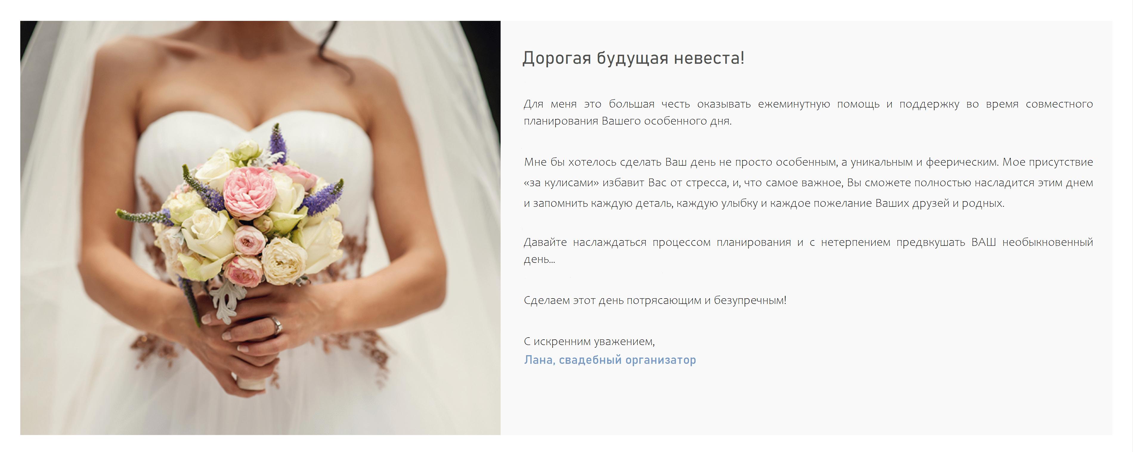 функции организатор свадеб