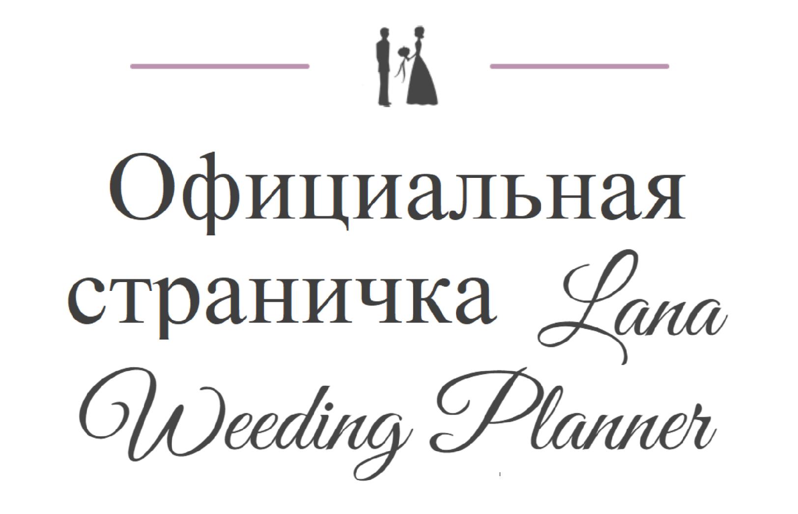 Элитный свадебный планировщик